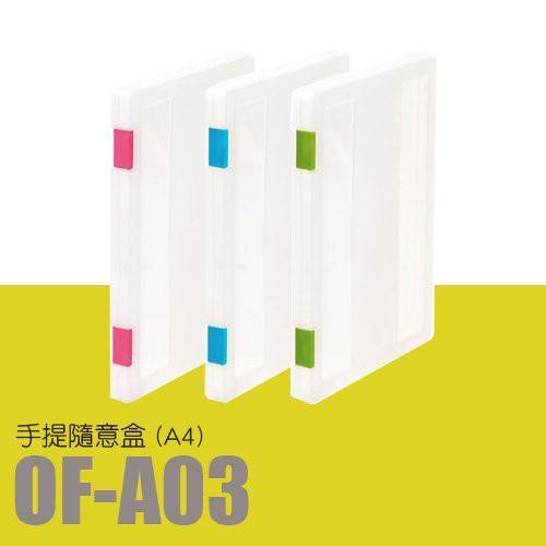【樹德收納系列 】樹德 隨意盒(A4)混色出貨不挑色 OF-A03 (隨身盒/密封盒/檔案盒/收納)