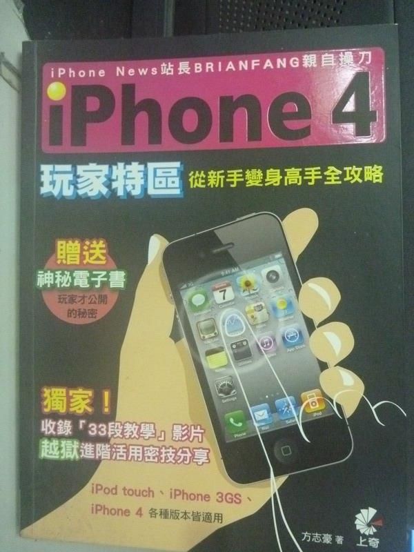 ~書寶 書T4/電腦_WDQ~iPhone4 特區: 從新手變身高手全攻略_方志豪_附光碟