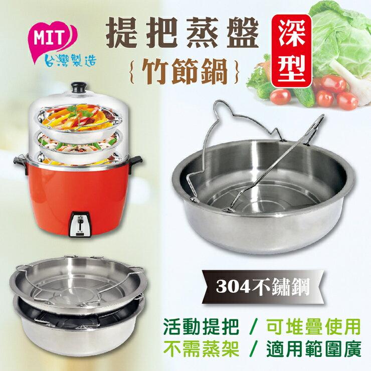 橘之屋 304不鏽鋼提把蒸盤-深型(竹節鍋)  蒸鍋 電鍋內鍋