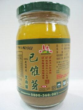 源順~已催芽(白)芝麻醬260公克/罐