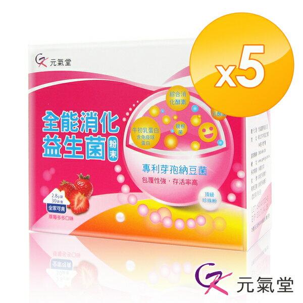 ◆原廠◆元氣堂全能消化益生菌(30包╱盒)X5