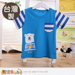 男童裝 台灣製男童夏季純棉短袖T恤  魔法Baby~k50362
