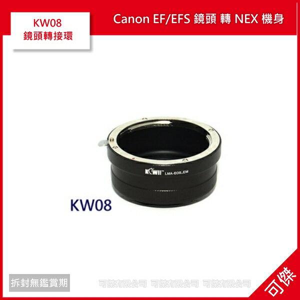 可傑  KW08 鏡頭轉接環【Canon EF/EFS 鏡頭 轉 NEX 機身】