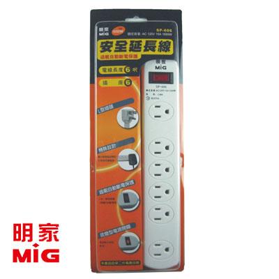 <br/><br/> MIG明家 SP-606 1開6插電腦延長線 12呎 / 組<br/><br/>