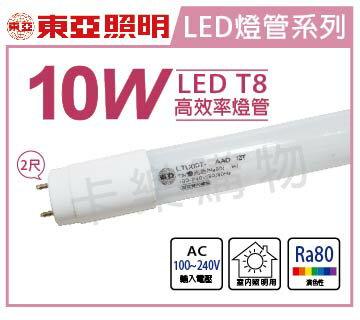 TOA東亞 LTU007-10AAW LED T8 10W 4000K 自然光 全電壓 2尺 日光燈管  TO520010