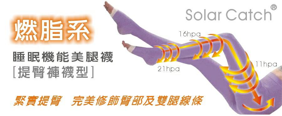 ~Solar Catch® ~MIT夜塑發熱‧睡眠機能美腿襪 提臀褲襪型  ~ 燃脂系 ~