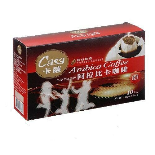 卡薩阿拉比卡濾掛式咖啡9g*10【愛買】
