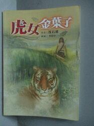 【書寶二手書T8/文學_HTK】虎女金葉子_沈石溪