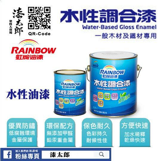 【 漆太郎 】 虹牌水性環保調和漆 1L(公升) / 1G(加侖) 揮別傳統刺鼻溶劑味
