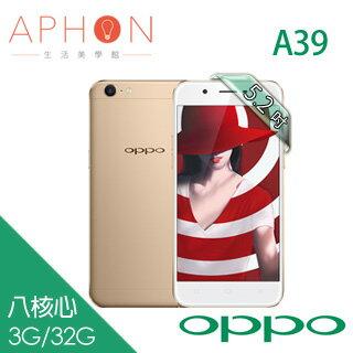 【Aphon生活美學館】OPPO A39 3G/32GB 5.2吋 4G 雙卡雙待 八核 自拍美顏機-送專用保護套+螢幕保護貼+5200行動電源(額定容量:2600mAh)+全家禮卷$200