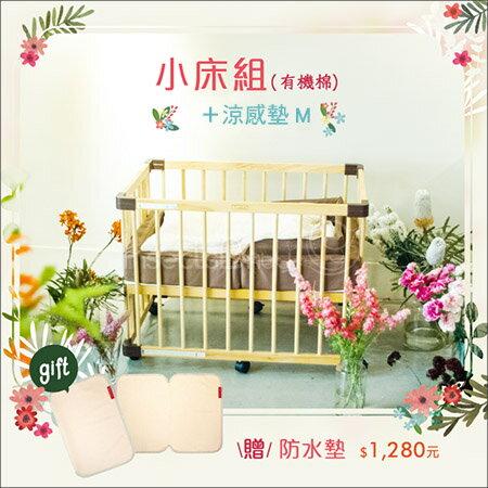 ✿蟲寶寶✿【日本farska】寶貝乖乖睡~母親節人氣特選溫婉木質多功能嬰兒床+床墊組+夏日涼感墊組