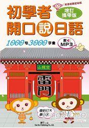 增訂攜帶版初學者開口說日語﹝附一片MP3 ﹞