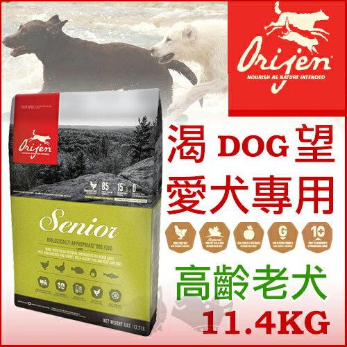 ayumi愛犬生活-寵物精品館:高齡犬Orijen渴望11.4kg-犬飼料【免運】送雞老大