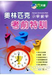 奧林匹克小學數學考前特訓(六年級)