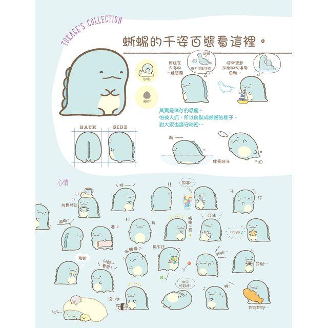 角落小夥伴FanBook:滿滿都是蜥蝪 5