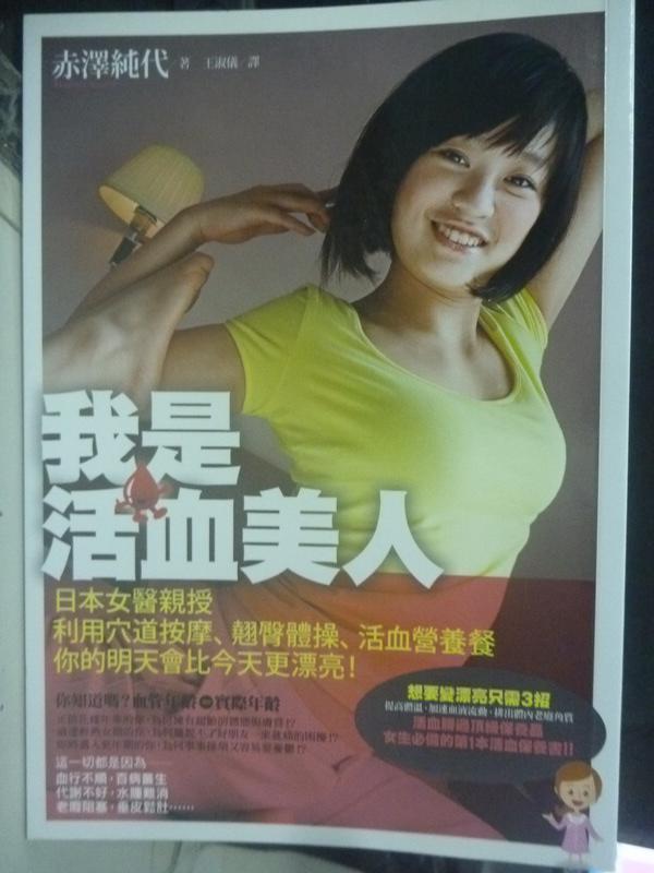 【書寶二手書T2/保健_LEA】我是活血美人:日本女醫親授利用穴道按摩、翹臀體操_赤澤純代