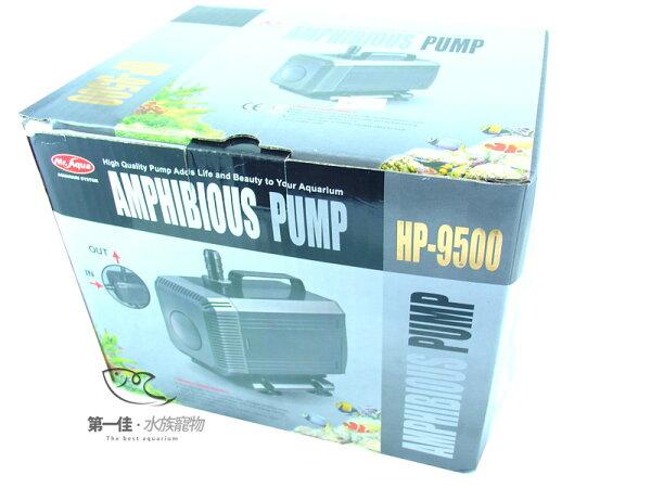 [第一佳水族寵物]台灣水族先生MR.AQUA沉水馬達(水陸兩用)[HP-9500]免運