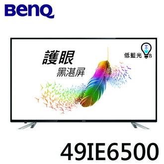 shenwen3c:BenQ明基49吋低藍光護眼黑湛屏LED液晶顯示器49IE6500