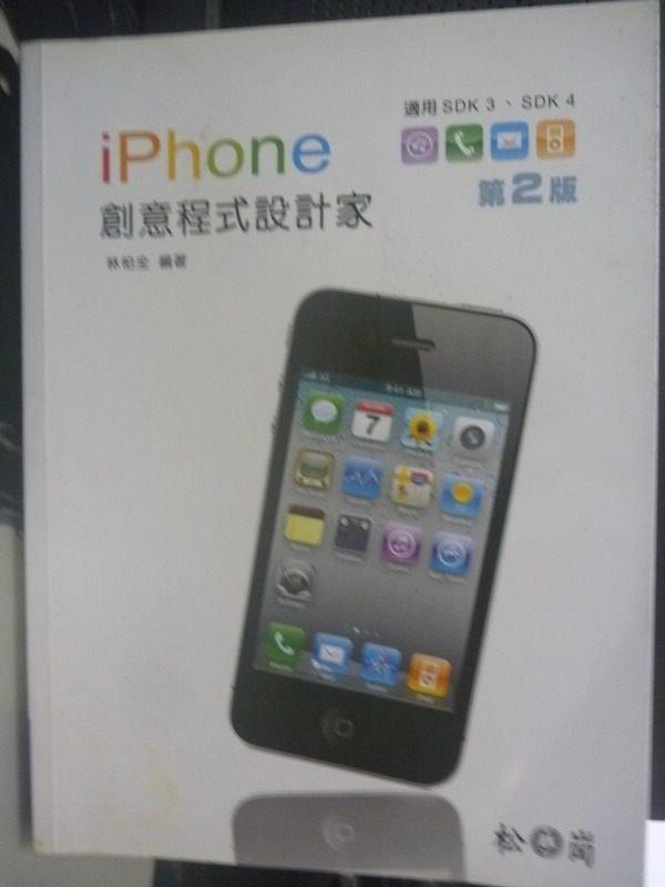 【書寶二手書T5/電腦_YEM】iPhone創意程式設計家_林柏全_附光碟