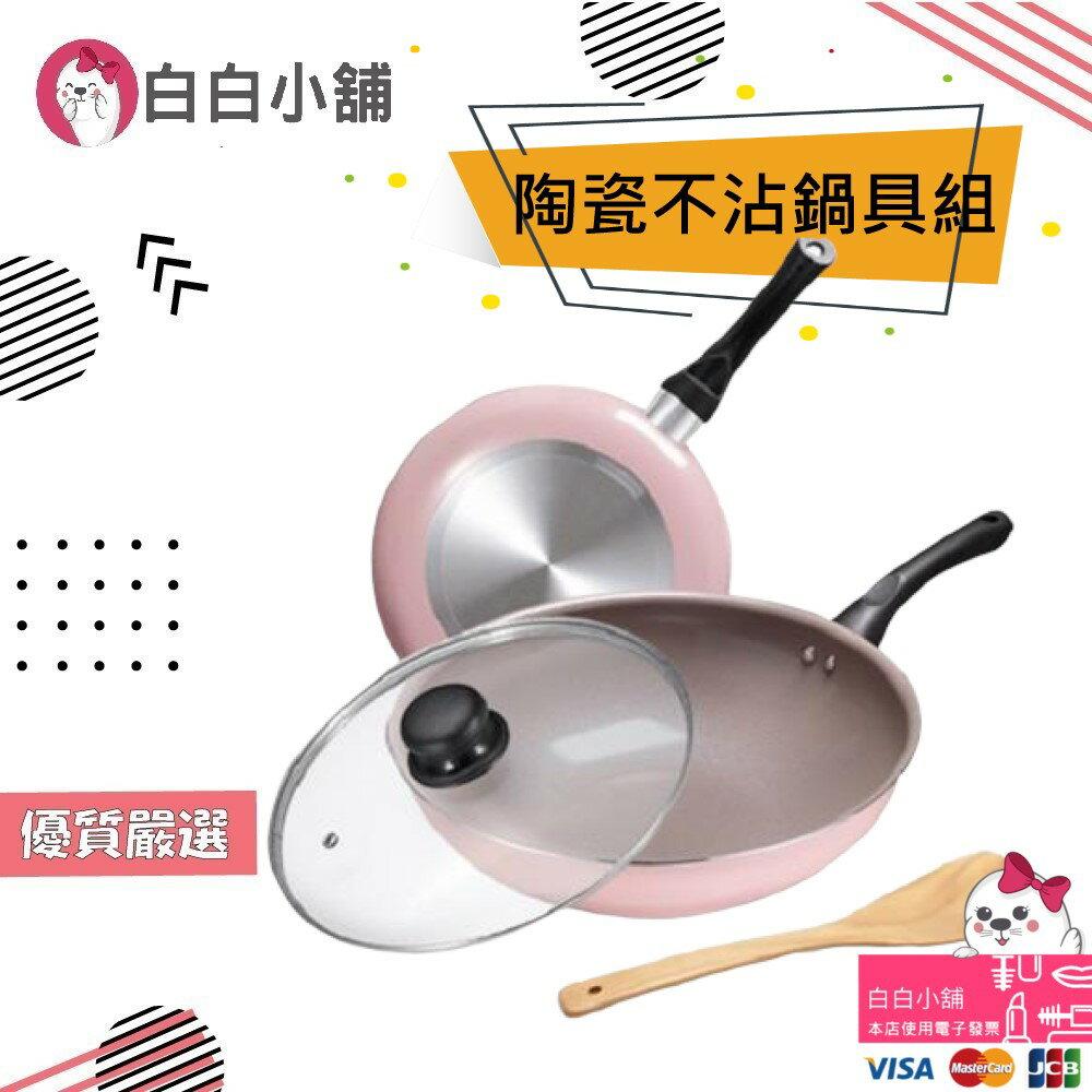MAMA COOK綻粉陶瓷不沾鍋具組(炒鍋x1+煎鍋x1+鍋蓋x1+鍋鏟x1)【白白小舖】