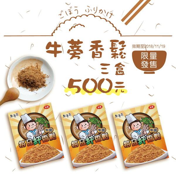 限量優惠-牛蒡哥-每日纤香鬆-原味三盒500元組
