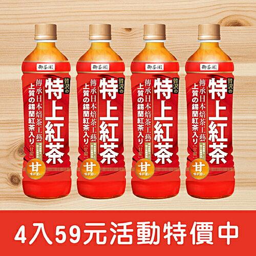 《御茶園》特上紅茶 550ml (4瓶/組-特價59元) 郭雪芙代言【合迷雅好物商城】