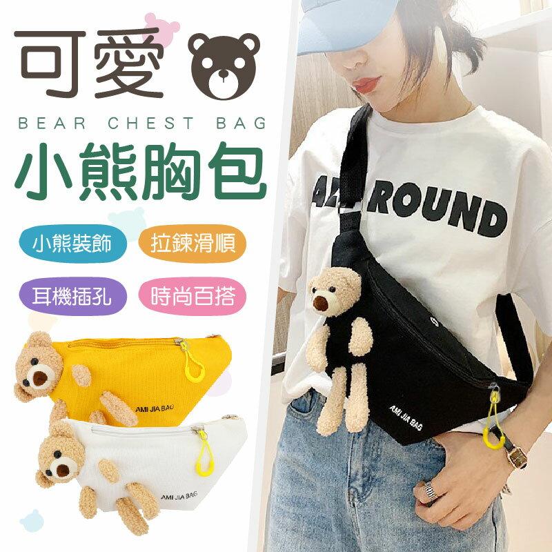【Q萌吸睛!百搭三色】 可愛小熊胸包 帆布包 斜背包 手機包 胸包 單肩包 兩用包 【D0620】