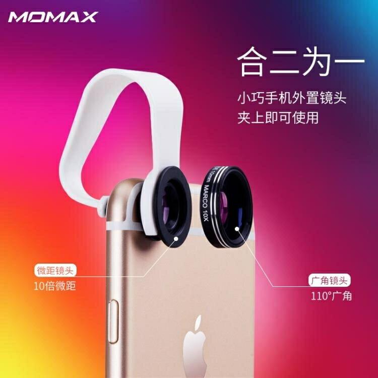廣角鏡頭Momax摩米士手機拍照鏡頭抖音廣角微距二合一通用單反套裝照相高清相機鏡頭 免運 維多