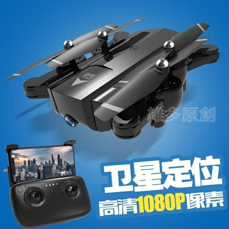 無人機 高清航拍機四軸航模成人遙控飛機直升無人機航拍高清專業超長續航智慧飛行器 免運 DF
