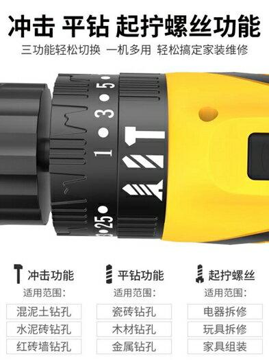 充電式沖擊電鑽手電轉鑽16.8V鋰電池手鑽五金電動螺絲刀家用