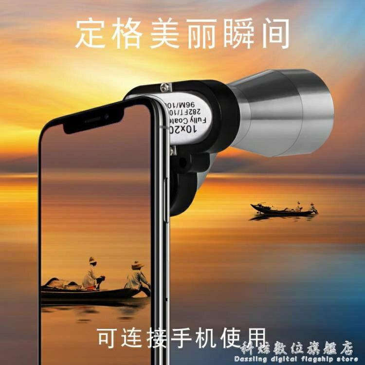 新款望遠鏡單筒高清高倍望眼鏡成人夜視演唱會一萬米手機拍照兒童 618年中鉅惠