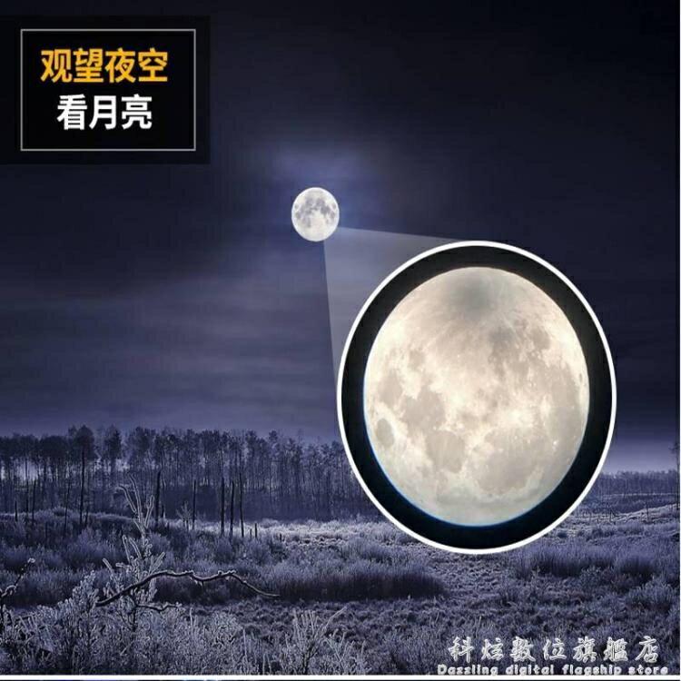 望遠鏡高清高倍單筒手機拍照望眼鏡成人一萬米人體夜視演唱會兒童 618年中鉅惠