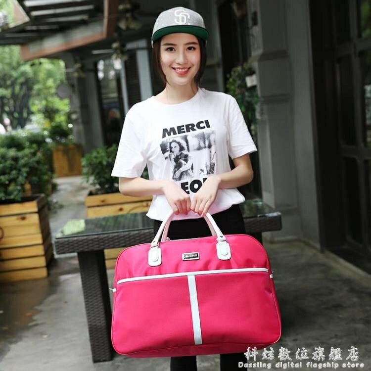 旅行包秋冬大容量韓版短途行李包女女手提輕便簡約旅行袋行李袋 科炫數位