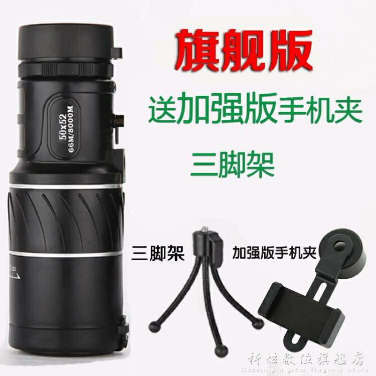 單筒手機望遠鏡高清高倍夜視狙擊手成人演唱會小型拍照兒童望眼鏡 618年中鉅惠