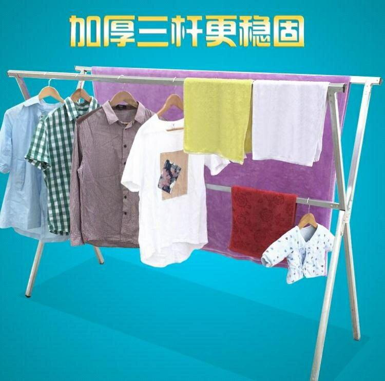 曬衣架-加厚X型晾衣架落地折疊雙桿式室內陽臺曬被架單桿式曬衣架晾衣桿