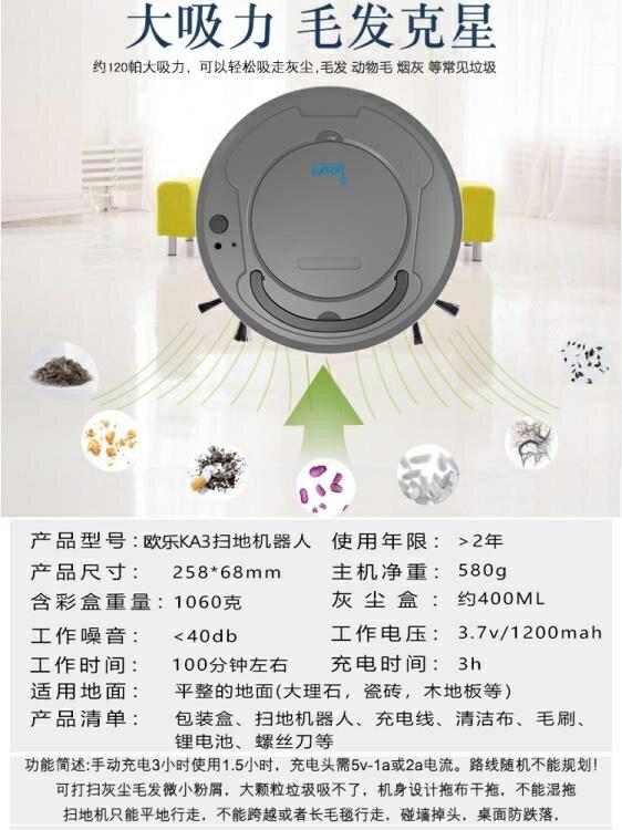 全自動掃地機器人出口智慧轉彎家用電動usb電池充電簡約清潔吸塵 潮流衣舍