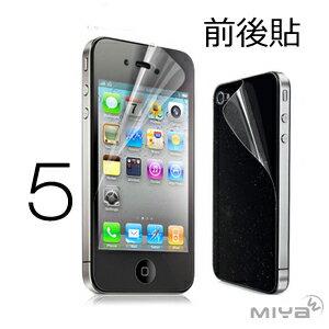 ~MIYA米亞~Apple iPhone5 5 前後貼 磨砂高透清手機螢幕保護貼 膜 貼紙