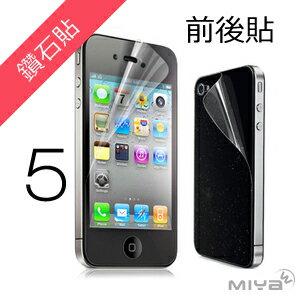 【MIYA米亞】Apple iPhone5 5 磨砂高透清 前後貼手機螢幕保護貼(前後二片) (膜 貼紙 手機貼 透清 透)