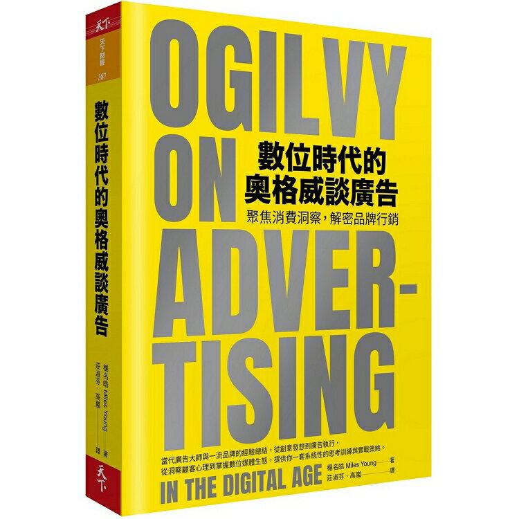 數位時代的奧格威談廣告:聚焦消費洞察,解密品牌行銷 0