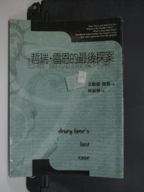 【書寶二手書T1/一般小說_NSK】哲瑞.雷恩的最後探案_艾勒里.昆恩