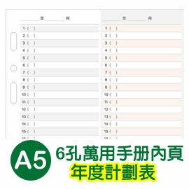 珠友 BC-82501 A5/25K 6孔萬用手冊內頁/年度計劃表(100磅)2張(適用6孔夾)