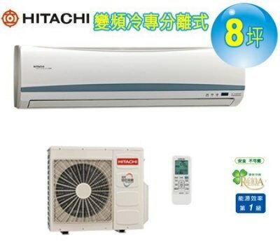 日立《旗艦冷專》分離式冷氣價格(RAC-50QK/RAS-50QK)※(適用8坪)