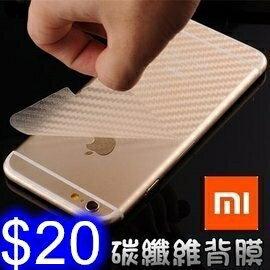 碳纖維背膜 小米 紅米6/小米8/POCOPHONE F1/紅米NOTE6 pro 超薄半透明手機背膜 防磨防刮貼膜