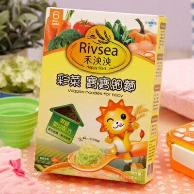 禾泱泱寶寶細麵(嬰幼配方)-彩菜(150g)