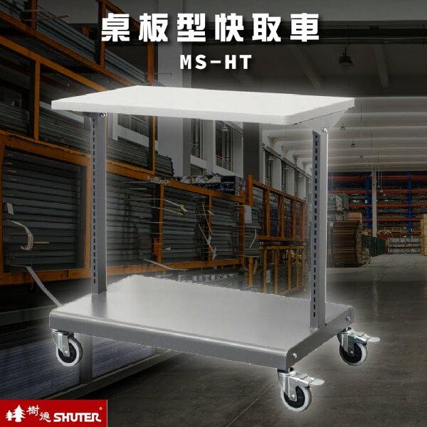 【超值精選零件櫃】MS-HT桌板型快取車工業效率車零件櫃工具車快取車工廠車行車庫零件收藏箱必備