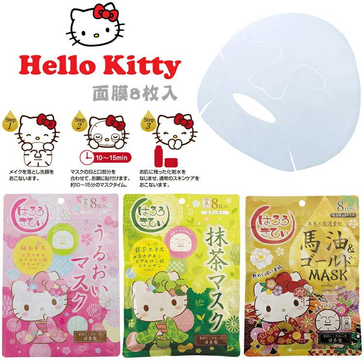 三麗鷗 凱蒂貓Hello Kitty 櫻花抹茶馬油 膠原蛋白保濕滋潤精華 面膜8枚人 日本進口正版 011291