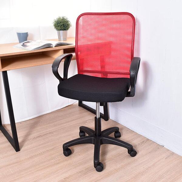 凱堡KAYLE透氣網背電腦網椅辦公椅網椅透氣椅【A06001】