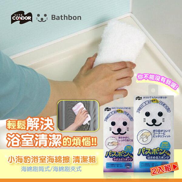 日本CONDOR小海豹浴室海綿擦(組合)