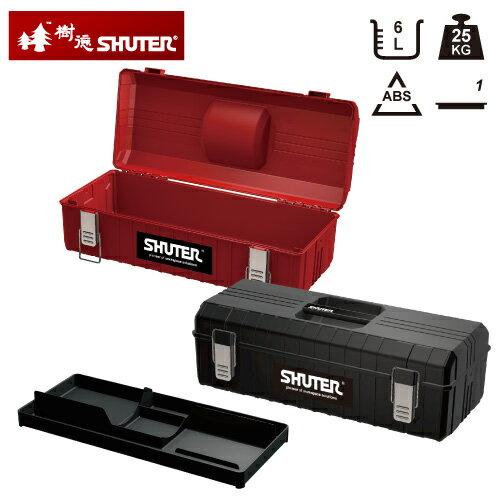 【樹德 SHUTER 工具箱】TB-611 專業用工具箱/零件收納箱/工具收納箱