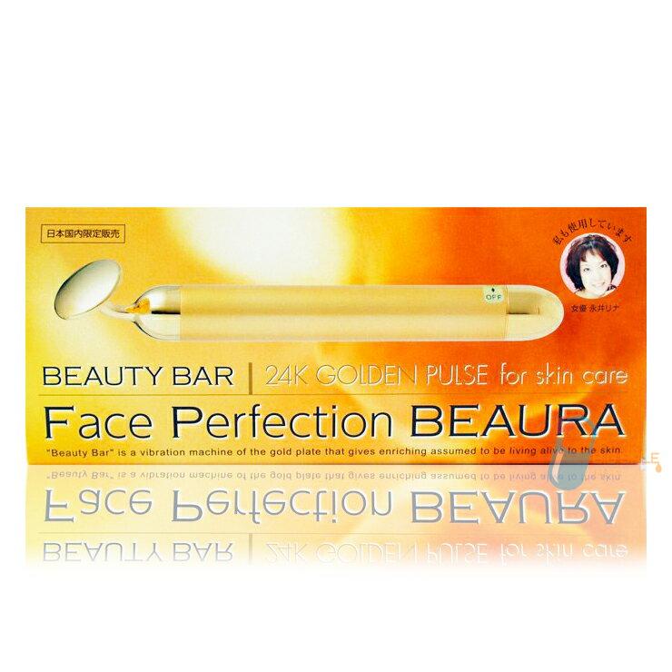 BEAUTY BAR 24K黃金離子美容棒 (圓頭) / Face Perfection BEAURA